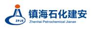 镇海石化建安工程有限公司