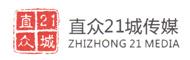 宁波直众二十一城文化传媒有限公司