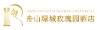 城建中稷(浙江)实业发展有限公司舟山绿城玫瑰园酒店