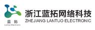浙江蓝拓网络科技有限公司