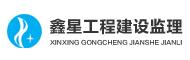 舟山鑫星工程建设监理有限公司