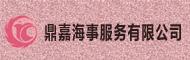 舟山鼎嘉海事服务有限公司