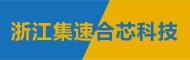 浙江集速合芯科技有限公司