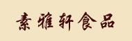 uwinapp市普陀素雅轩食品有限公司