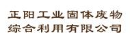 uwinapp正阳固体废物利用有限公司