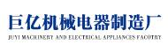 uwinapp市定海巨亿机械电器制造厂