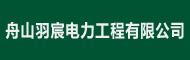 uwinapp羽宸电力工程有限公司