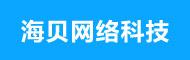 uwinapp海贝网络科技有限公司