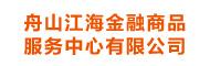 舟山江海金融商品服务中心大奖彩票官网app下载