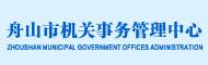 大奖官网注册机关事务管理中心
