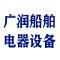 大奖官网注册广润船舶电器设备大奖彩票官网app下载