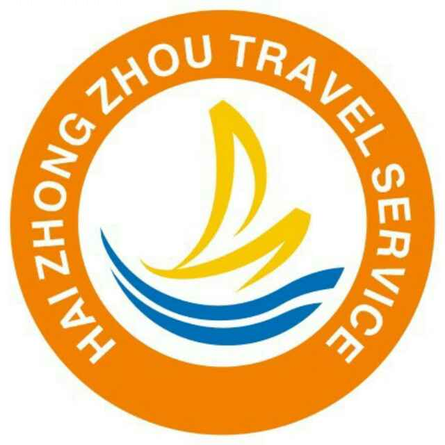 浙江海中洲国际旅行社有限责任公司